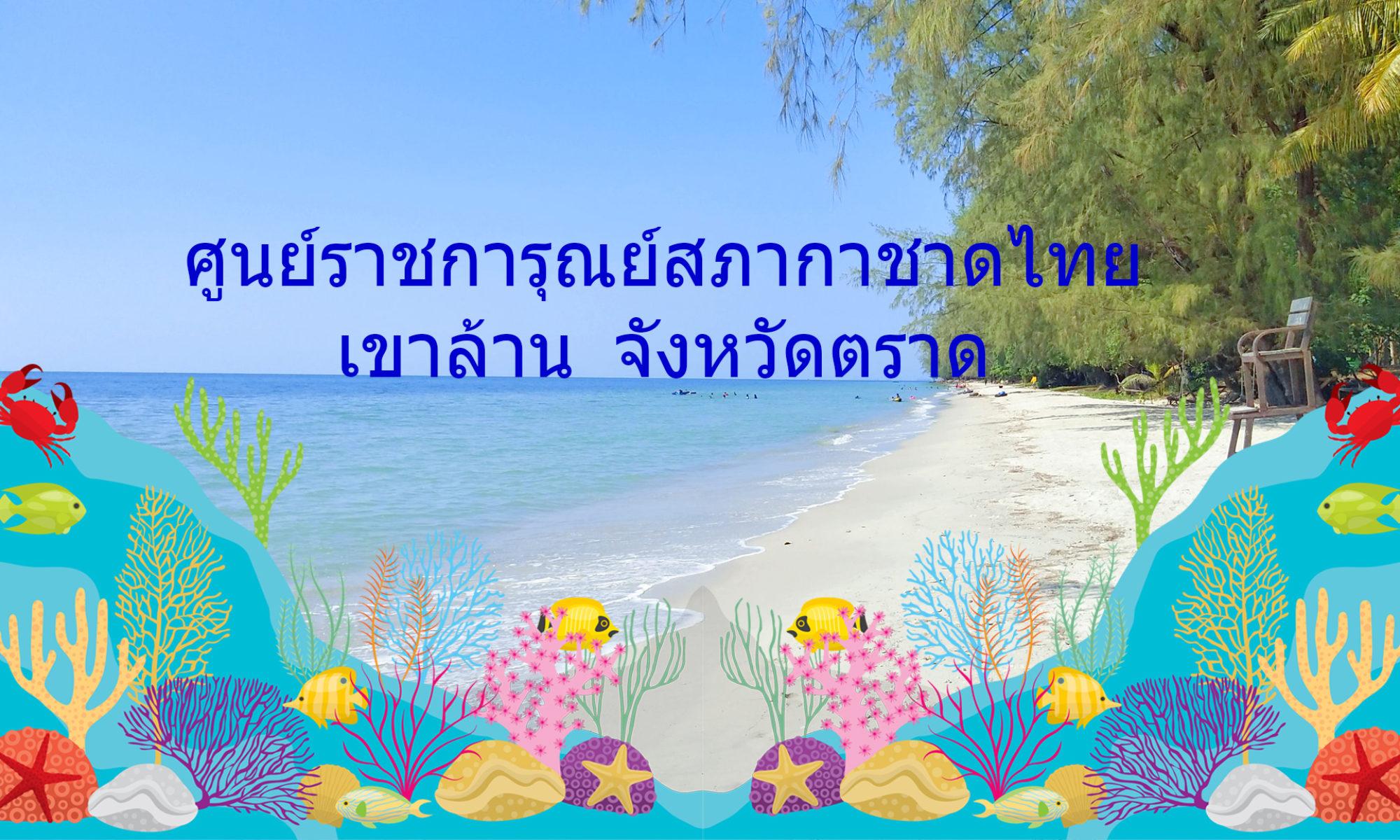 ศูนย์ราชการุณย์สภากาชาดไทย เขาล้าน